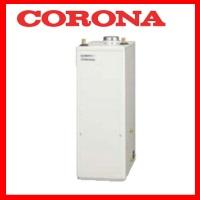 【メーカー直送にて送料無料】コロナ CORONA UKB-NX460R(F) 屋内設置型 強制排気 シンプルリモコン付属タイプ 給湯+追いだきタイプ 貯湯式(減圧逆止弁(80kPa)・圧力逃し弁(95kPa)必要)