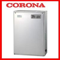 【メーカー直送にて送料無料】コロナ CORONA UKB-NX370R(MS) 屋外設置型 前面排気 シンプルリモコン付属タイプ 給湯+追いだきタイプ 貯湯式(減圧逆止弁(80kPa)・圧力逃し弁(95kPa)必要)