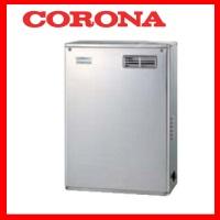 【メーカー直送にて送料無料】コロナ CORONA UIB-NX46R(MS) 屋外設置型 前面排気 シンプルリモコン付属タイプ 給湯専用タイプ 貯湯式(減圧逆止弁(80kPa)・圧力逃し弁(95kPa)必要)