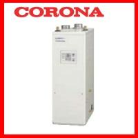 【メーカー直送にて送料無料】コロナ CORONA UIB-NX46R(FF) 屋内設置型 強制給排気 シンプルリモコン付属タイプ 給湯専用タイプ 貯湯式(減圧逆止弁(80kPa)・圧力逃し弁(95kPa)必要)