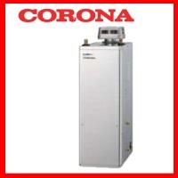 【メーカー直送にて送料無料】コロナ CORONA UIB-NX37R(S) 屋外設置型 無煙突 シンプルリモコン付属タイプ 給湯専用タイプ 貯湯式(減圧逆止弁(80kPa)・圧力逃し弁(95kPa)必要)