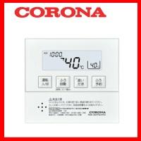 【本体と同時購入で送料無料】コロナ CORONA RSK-NX460AR 増設リモコン 2芯リモコンコード8m付