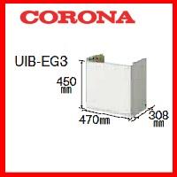 【本体と同時購入で送料無料】コロナ CORONA UIB-EG3 EGシリーズ専用配管カバー