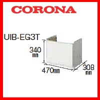 【本体と同時購入で送料無料】コロナ CORONA UIB-EG3T EGシリーズ専用配管カバー