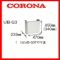 【本体と同時購入で送料無料】コロナ CORONA UIB-G3 AGシリーズ専用配管カバー