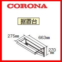 【本体と同時購入で送料無料】コロナ CORONA UIB-G4A 据置台 AGシリーズ据置式用