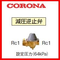 【本体と同時購入で送料無料】コロナ CORONA UIB-5 減圧逆止弁 水抜栓付