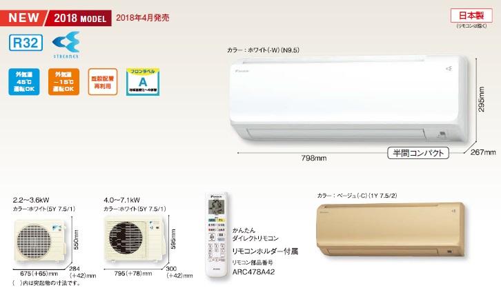 【メーカー直送にて送料無料】ダイキン S71VTFXP プレミアム冷房搭載 (AN71VFP同等品)7.1KW 冷房時20~30畳 単相200V