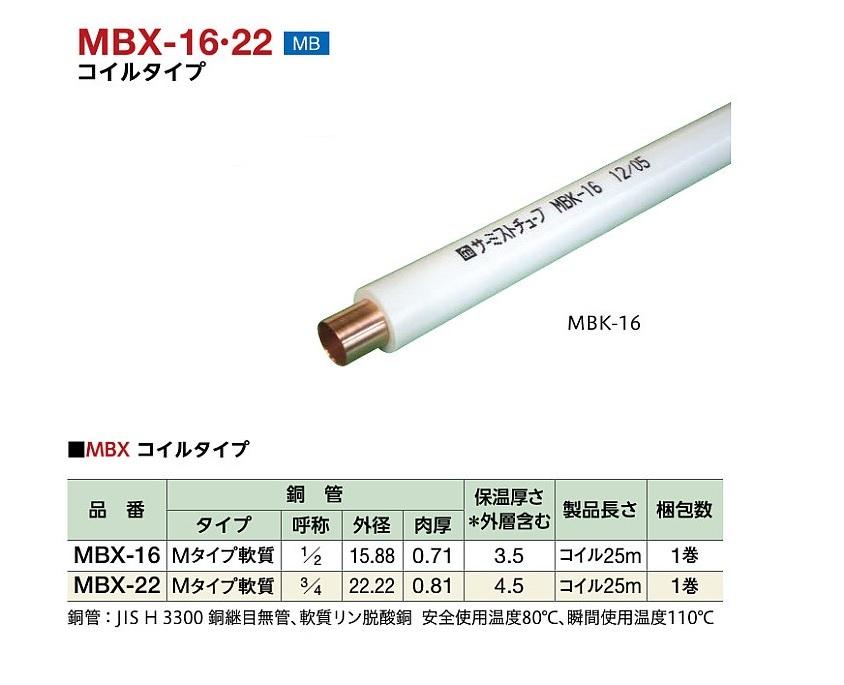 ミヤコ 給湯用被覆銅管 (MBX-22) 22.22×25M 送料無料【北海道・九州・離島は別途送料】