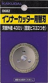 カクダイ インナーカッター用替刃 品番:0682