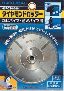 カクダイ (KAKUDAI)ダイヤモンドカッター(塩ビ管用) 品番:607-710-100