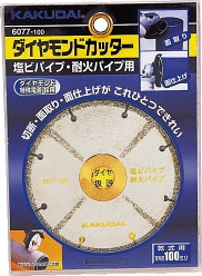 カクダイ (KAKUDAI)ダイヤモンドカッター(塩ビ管用) 品番:6077-125