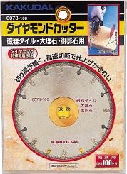 カクダイ (KAKUDAI)ダイヤモンドカッター(大理石・タイル用) 品番:6078-100