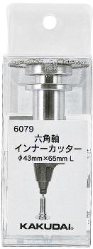 カクダイ (KAKUDAI)六角軸インナーカッター 品番:6079