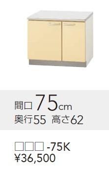 クリナップ さくら K9W-75K コンロ台(ホワイト) 間口750 木キャビキッチン マイセット イースタン工業 関厨房検討の方にも