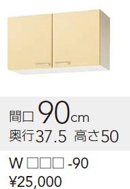 クリナップ さくら WK9W-90 ショート吊戸棚(ホワイト) 間口900 高さ500 木キャビキッチン マイセット イースタン工業 関厨房検討の方にも