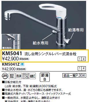 【送料無料】KVK KM5041 流し台用シングルレバー式混合栓 分岐部 360°回転式
