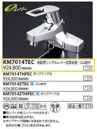 【送料無料】KVK KM7014TEC 洗面用シングルレバー式混合栓・ゴム栓付■eレバー水栓(レバー中央水吐水)■寒冷地用は逆止弁なし