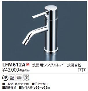 KVK LFM612A 洗面用シングルレバー式混合栓■一般地・寒冷地共用 ■逆止弁なし■銅管仕様 ■取付穴径 φ36~φ38mm