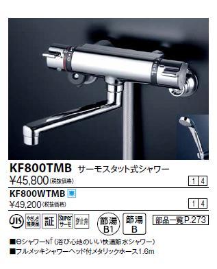 【送料無料】KVK KF800TMB 1.6mメタルホース付 ■eシャワーNf(浴び心地のいい快適節水シャワー)■フルメッキシャワーヘッド付メタリックホース1.6m 一時止水ボタン無