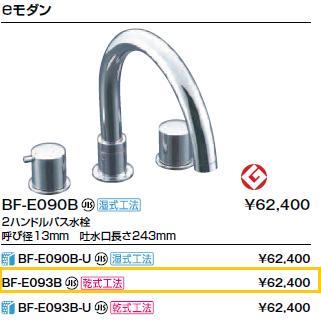 【送料無料】LIXIL(INAX) BF-A093B 2ハンドルバス水栓 呼び径13mm 吐水口長さ230mm 乾式工法