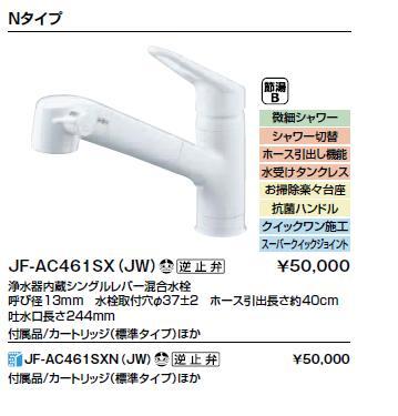 【送料無料】LIXIL(INAX)JF-AC461SX(JW)浄水器内蔵シングルレバー混合水栓 呼び径13mm 水栓取付穴φ37±2 ホース引出長さ約40cm 吐水口長さ244mm 付属品/カートリッジ(標準タイプ)ほか