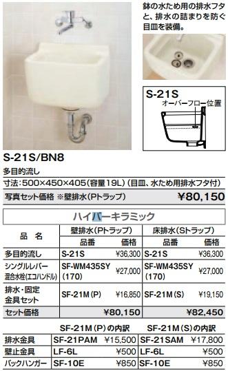 【送料無料】LIXIL INAX S-21S+SF-WM435SY(170)+SF-21M(S) 多目的流し+混合水栓+床排水・固定金具のセット