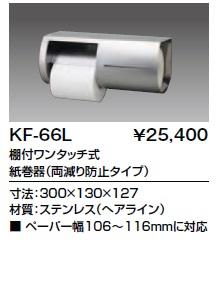 LIXIL(INAX) KF-66L 2連紙巻器器(両減り防止タイプ) 左仕様■ ペーパー幅106~116mmに対応 寸法:300×130×127 ペーパーホルダー おしゃれ