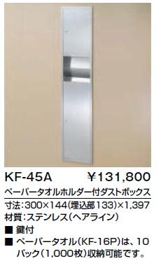 LIXIL(INAX) KF-45A ペーパータオルホルダー付ダストボックス 寸法: 300×144(埋込部133)×1,397
