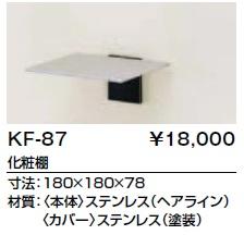 LIXIL(INAX) KF-87 化粧棚 寸法:180×180×78