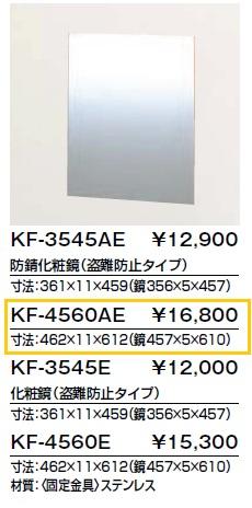 LIXIL(INAX) KF-4560AE 防錆化粧鏡(盗難防止タイプ)寸法:462×11×612(鏡457×5×610)