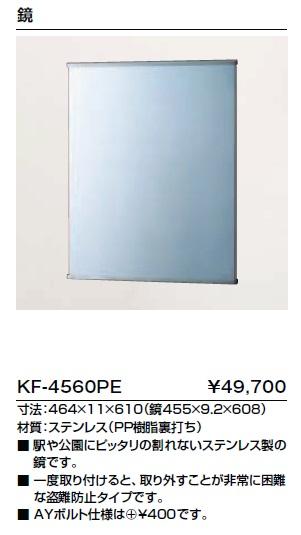 LIXIL(INAX) KF-4560PE ステンレス鏡(盗難防止タイプ)寸法:464×11×610(鏡455×9.2×608)