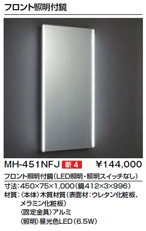 LIXIL(INAX) MH-451NFJ フロント照明付鏡(LED照明・照明スイッチなし)寸法:450×75×1,000(鏡412×3×996)