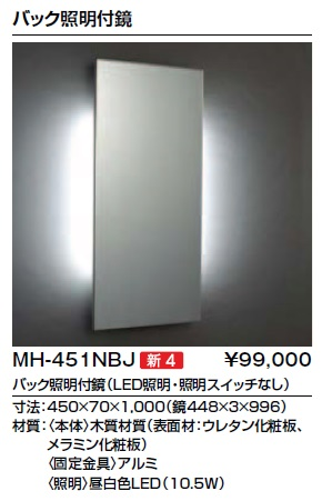 LIXIL(INAX) MH-451NBJ バック照明付鏡(LED照明・照明スイッチなし)寸法:450×70×1,000(鏡448×3×996)