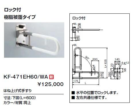LIXIL(INAX) KF-471EH60/WA はね上げ式手すり ロック付 樹脂被覆タイプ 寸法:(L=600)