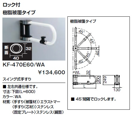 LIXIL(INAX) KF-470E60/WA スイング式手すり ロック付 樹脂被覆タイプ 寸法:(L=600)