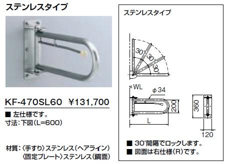 LIXIL(INAX) KF-470SL60 スイング式手すり ロック付 ステンレスタイプ 寸法:(L=600) ■ 左仕様です