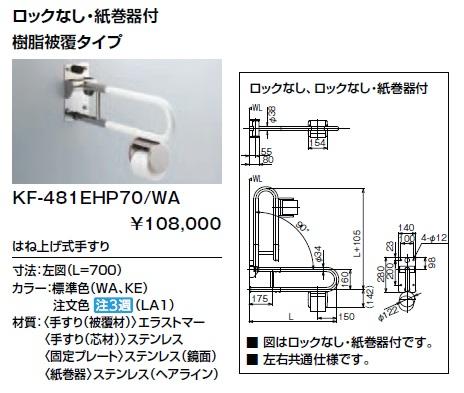 LIXIL(INAX) KF-481EHP70 はね上げ式手すり ロックなし・紙巻器付 樹脂被覆タイプ 寸法:(L=700) ペーパーホルダー おしゃれ
