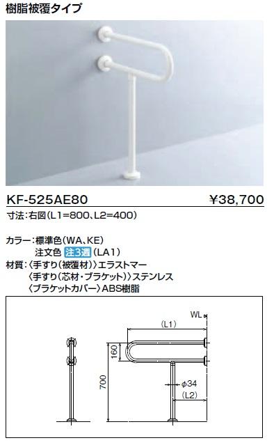LIXIL(INAX) KF-525AE80 大便器用手すり(壁床固定式) 樹脂被覆タイプ
