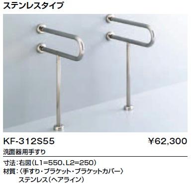 LIXIL(INAX) KF-312S55 洗面器用手すり(壁床固定式) ステンレスタイプ
