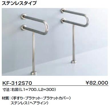 LIXIL(INAX) KF-312S70 洗面器用手すり(壁床固定式) ステンレスタイプ
