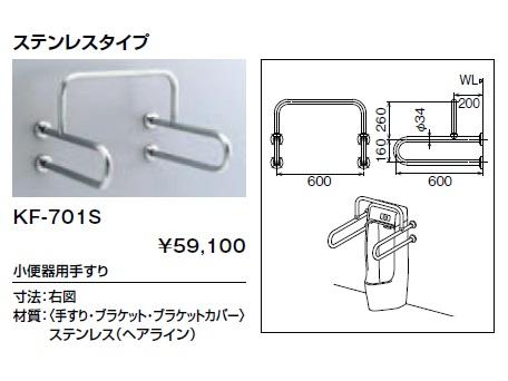 LIXIL(INAX) KF-701S 小便器用手すり ステンレスタイプ
