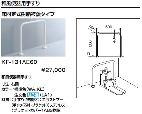 LIXIL(INAX) KF-131AE60 和風便器用手すり 床固定式樹脂被覆タイプ