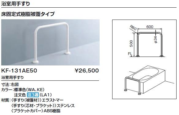 LIXIL(INAX) KF-131AE50 浴室用手すり 床固定式樹脂被覆タイプ