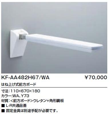 LIXIL(INAX) KF-AA482H67/WA はね上げ式前方ボード 寸法:110×670×180■ 固定金具は別途手配が必要です