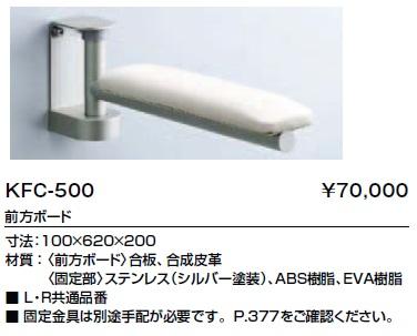 LIXIL(INAX) KFC-500 前方ボード 寸法:100×620×200