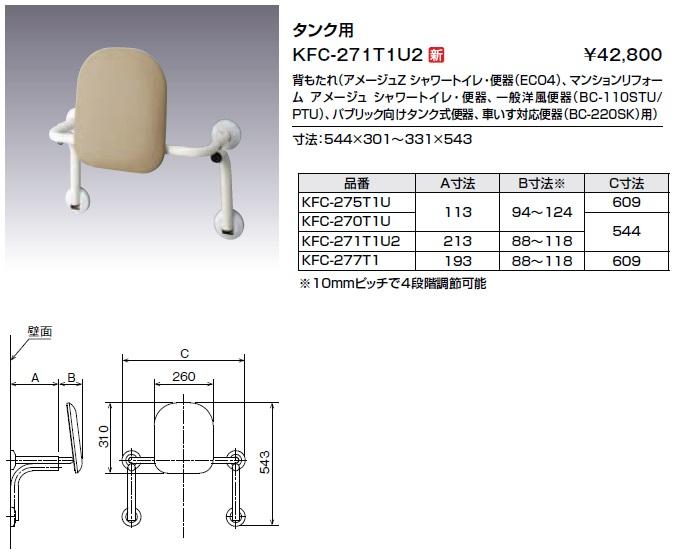 LIXIL(INAX) KFC-271T1U2 背もたれ タンク用 色:アイボリー