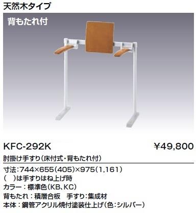 LIXIL(INAX) KFC-292K 肘掛け手すり(床付式・背もたれ付)天然木タイプ