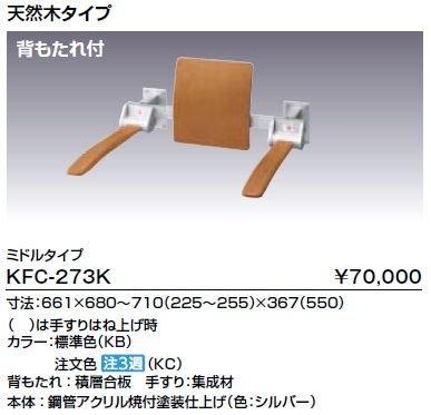 LIXIL(INAX) KFC-273K 肘掛け手すり(壁付式・背もたれ付) ミドルタイプ 天然木タイプ