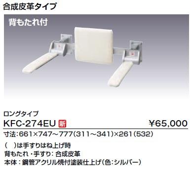 LIXIL(INAX) KFC-274E 肘掛け手すり(壁付式・背もたれ付) 合成皮革タイプ ロングタイプ